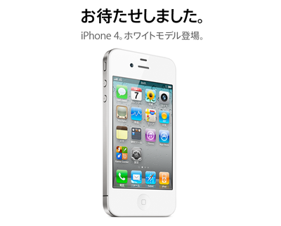 iPhone_white_new.png
