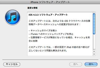 iOS4.3.3説明 in iTunes